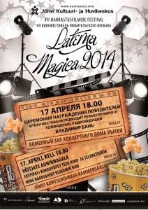 poster_2_2014 (Копировать)